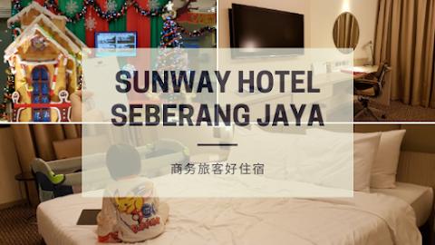 【槟城住宿】Sunway Hotel Seberang Jaya| 商务旅客好住宿