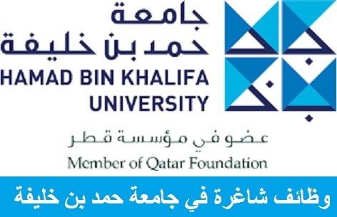 وظائف شاغرة في جامعة حمد بن خليفة في مختلف التخصصات