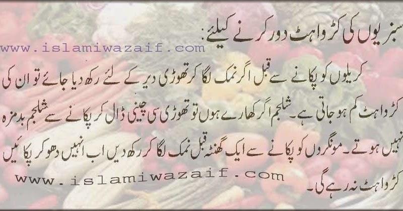 Urdu maza 28 - 3 part 3
