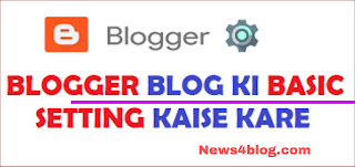 Apna Blogger me Basic Settings Kaise Kare news4blog