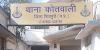 शिवपुरी में लव जिहाद के संदर्भ बवाल, कोतवाली की मोर्चाबंदी | Shivpuri News