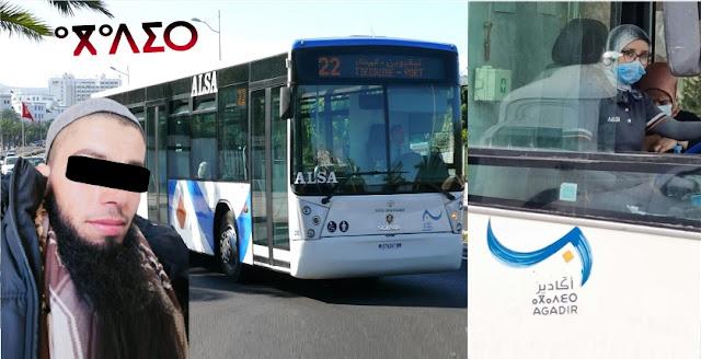 حافلة ألزا اكادير سائقة شابة