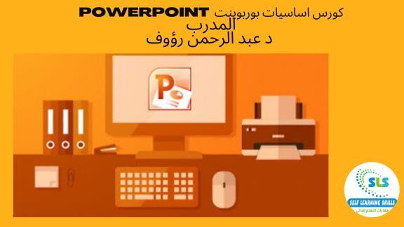 كورس اساسيات بوربوينت  powerpoint  المدرب  د عبد الرحمن
