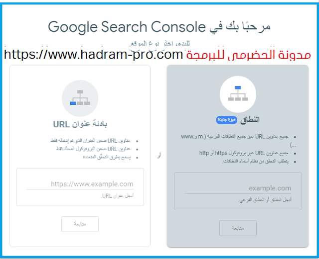 إضافة وإثبات ملكية مدونة بلوجر في ادوات مشرفى المواقع فى جوجل