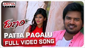 Patta Pagalu Lyrics >> Sai Charan, Harini | Telugu Songs