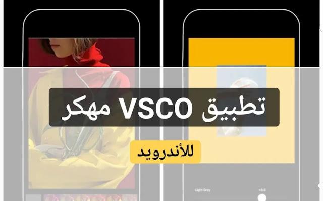 تحميل تطبيق VSCO مهكر 2022 آخر إصدار للأندرويد