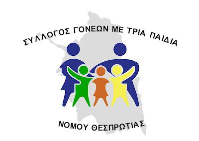 Πραγματοποιήθηκε η Ετήσια Γενική Συνέλευση του Συλλόγου Γονέων με Τρία Παιδιά Ν. Θεσπρωτίας