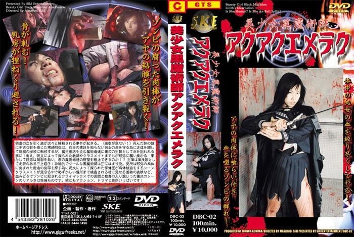 DBC-02 Nymph devil jutsushi akuakuemeraku