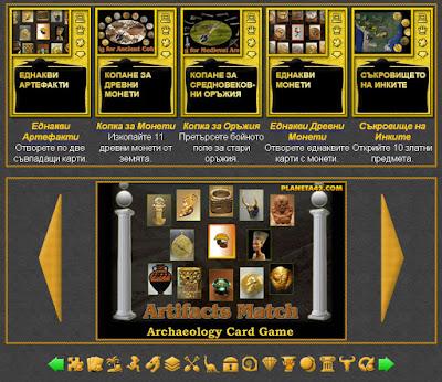 Игри с Антики