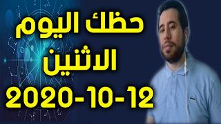 حظك اليوم الاثنين 12-10-2020 -Daily Horoscope