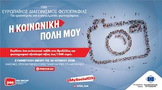 Ευρωπαϊκός Διαγωνισμός Φωτογραφίας  «Η κοινωνική πόλη μου»