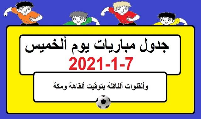جدول مباريات اليوم الخميس 7-1-2021 والقنوات الناقلة بتوقيت القاهرة ومكة
