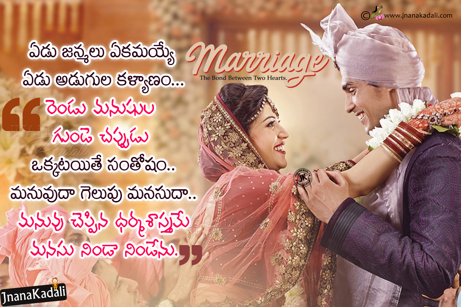 Wife And Husband Quotes In Telugu Marriage Greatness Quotes In
