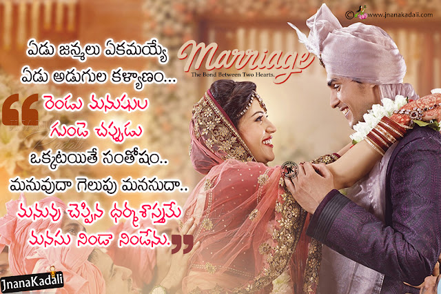 telugu quotes on marriages, best words on marriage in telugu, wife and husband quotes in telugu