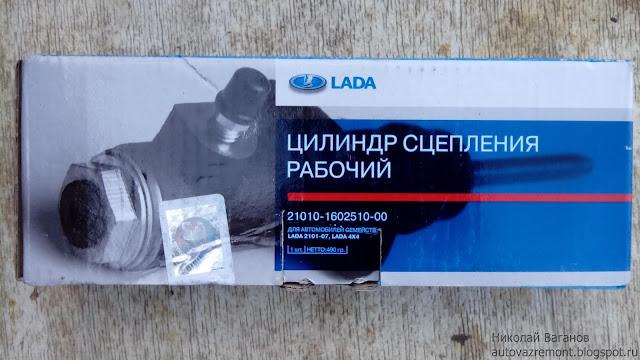 """Обзор рабочего цилиндра сцепления ВАЗ 2101-07, Нива 4х4 """"АВТОВАЗ"""""""