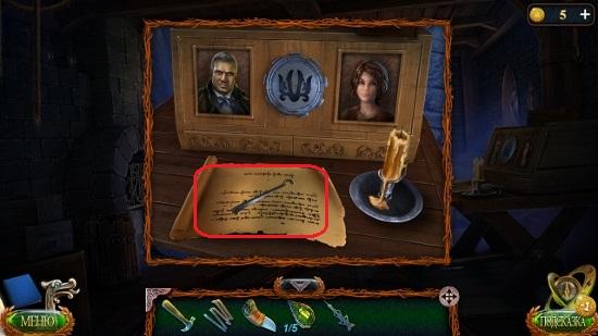 записка вместе с отмычкой лежит на столе в игре затерянные земли 4 скиталец