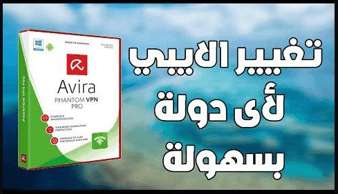 Avira Phantom VPN Pro 2 19 free download