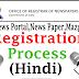 RNI Registration कैसे करें? News Portal Registration कैसे करे ?