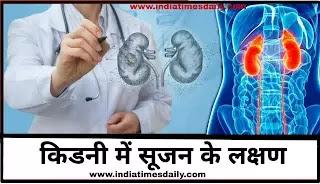 किडनी में सूजन के लक्षण, Nephritis in hindi