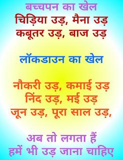 Hindi Jokes। Tell me a joke। Funny Jokes