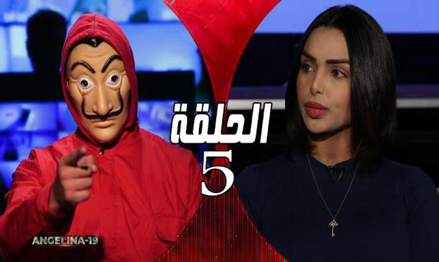"""الكاميرا الخفية انجلينا Angelina 19 - أساور  """"Asawer Ben Mohamed"""" الحلقة 5 علي قناة نسمة NessmaTV"""