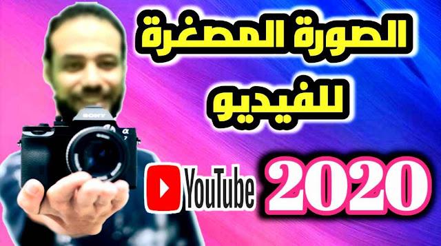 طريقة عمل صور مصغرة للفيديو علي اليوتيوب بطريقه احترافية
