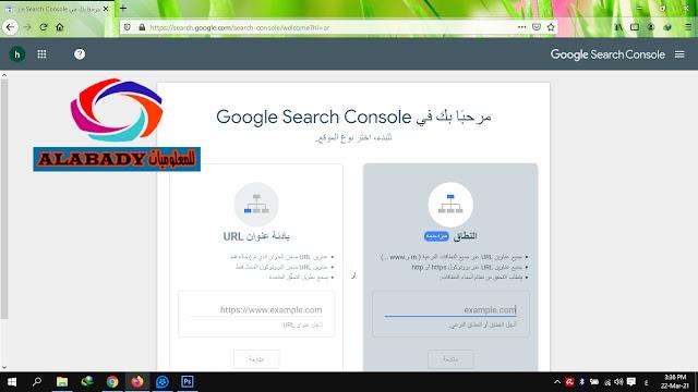 شرح طريقة اثبات ملكية المدونة فى ادوات مشرفي المواقع Google Search Console 2021
