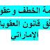 جريمة الخطف وعقوبتها وفق قانون العقوبات الإماراتي