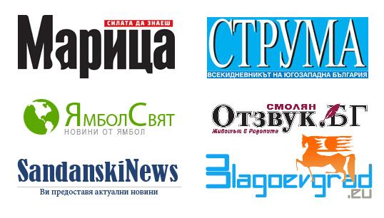 Каталог регионални български вестници - Южна България