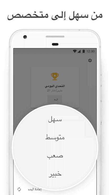 تطبيق سودوكو Sudoku للأندرويد 2019 - صورة لقطة شاشة (2)