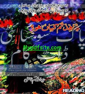 Mujahid Tum Kahan Ho By Rehana Tabassum Fazli