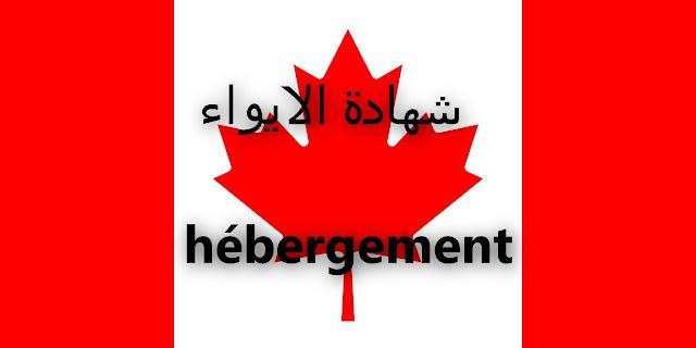 طلب hebergement canada