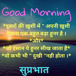 good morning shayari images hd download for free
