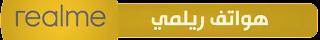 Prix Realme Algérie