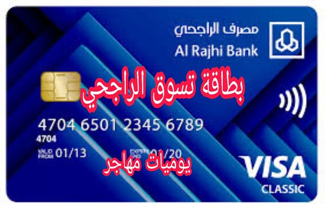 الحصول على بطاقة تسوق الراجحي