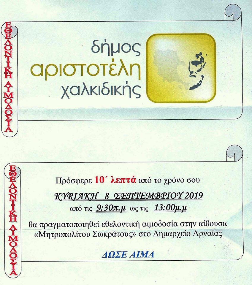 Εθελοντική αιμοδοσία Δήμου Αριστοτέλη.