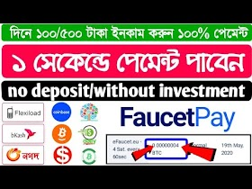 bitcoin hack | hack bitcoin | free bitcoin | free btc earning sites faucetpay.io | bitcoin income