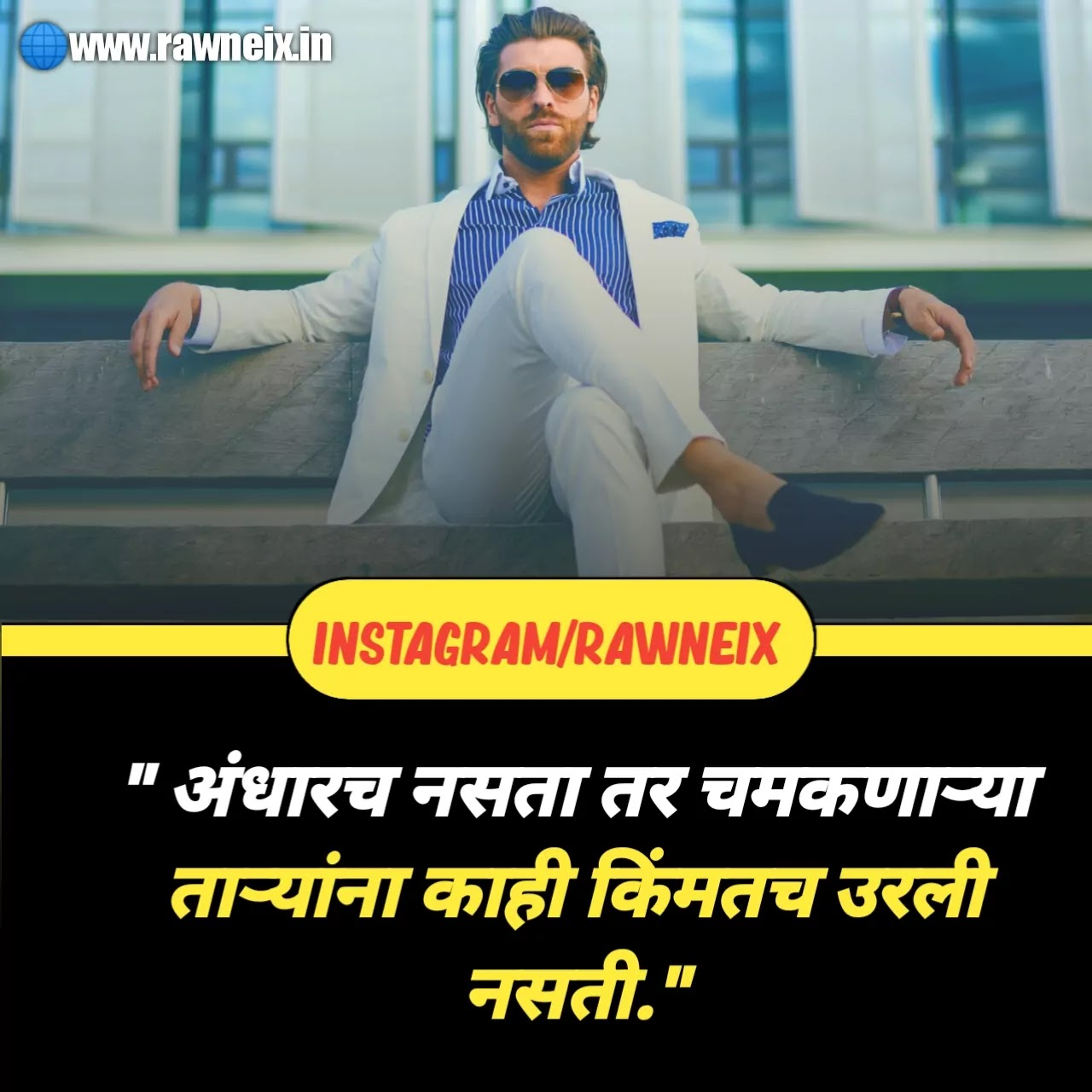Inspirational Quotes In Marathi