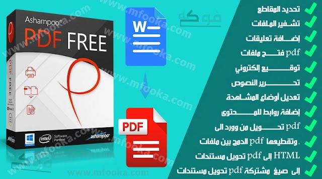 تحميل برنامج pdf عربي - بي دي اف - adobe reader