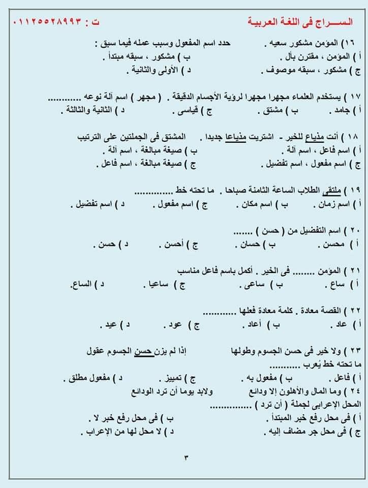 مراجعة النحو كاملاً للثانوية العامة الاستاذ عبدالله الشهاوي 12