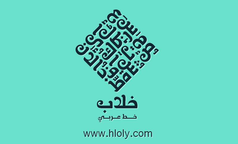 من اجمل الخطوط العربية خط خلاب