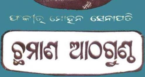 Chha Mana Atha Guntha Odia Book PDF Free Download  Chha Mana Atha Guntha Odia  Fakir Mohan Senapati