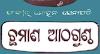 Chha Mana Atha Guntha Odia Book PDF Free Download || Chha Mana Atha Guntha Odia || Fakir Mohan Senapati
