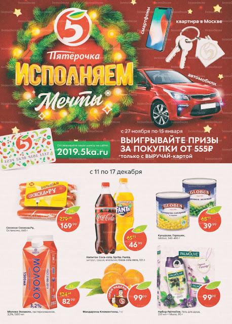 Каталог Пятерочка 15 декабря 2018
