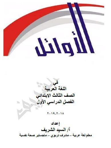 مذكرة الأوائل في اللغة العربية للصف الثالث الابتدائي ترم أول 2019 للأستاذ السيد الشريف