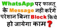 whatsapp-me-bina-block-kiye-kaise-kisi-ke-notification-ko-block-kre
