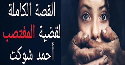 المعتصب احمد شوكت