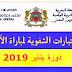 النتائج النهائية للمرشحين المقبولين في مباراة التعليم بالتعاقد 2019 جميع جهات المملكة