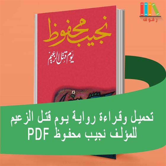 تحميل و قراءة رواية يوم قتل الزعيم  للمؤلف نجيب محفوظ