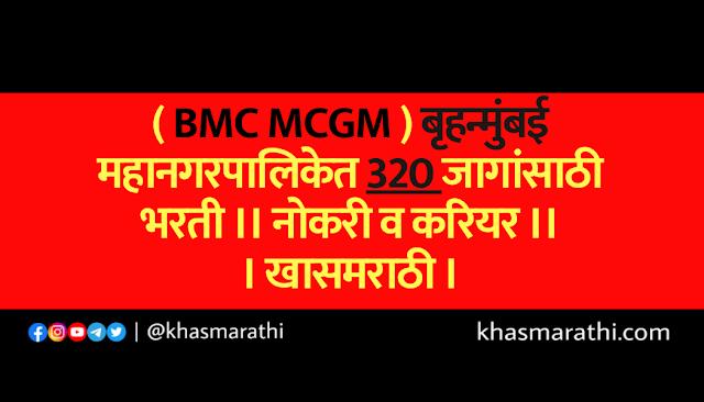 ( BMC MCGM ) बृहन्मुंबई महानगरपालिकेत 320 जागांसाठी भरती ।। नोकरी व करियर ।। खासमराठी